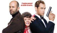Affiche du film Spy écrit et réalisé par Paul Feig avec Melissa McCarthy, Jason Statham, Jude Law