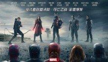 Bannière asiatique de Captain America: Civil War avec Team Cap