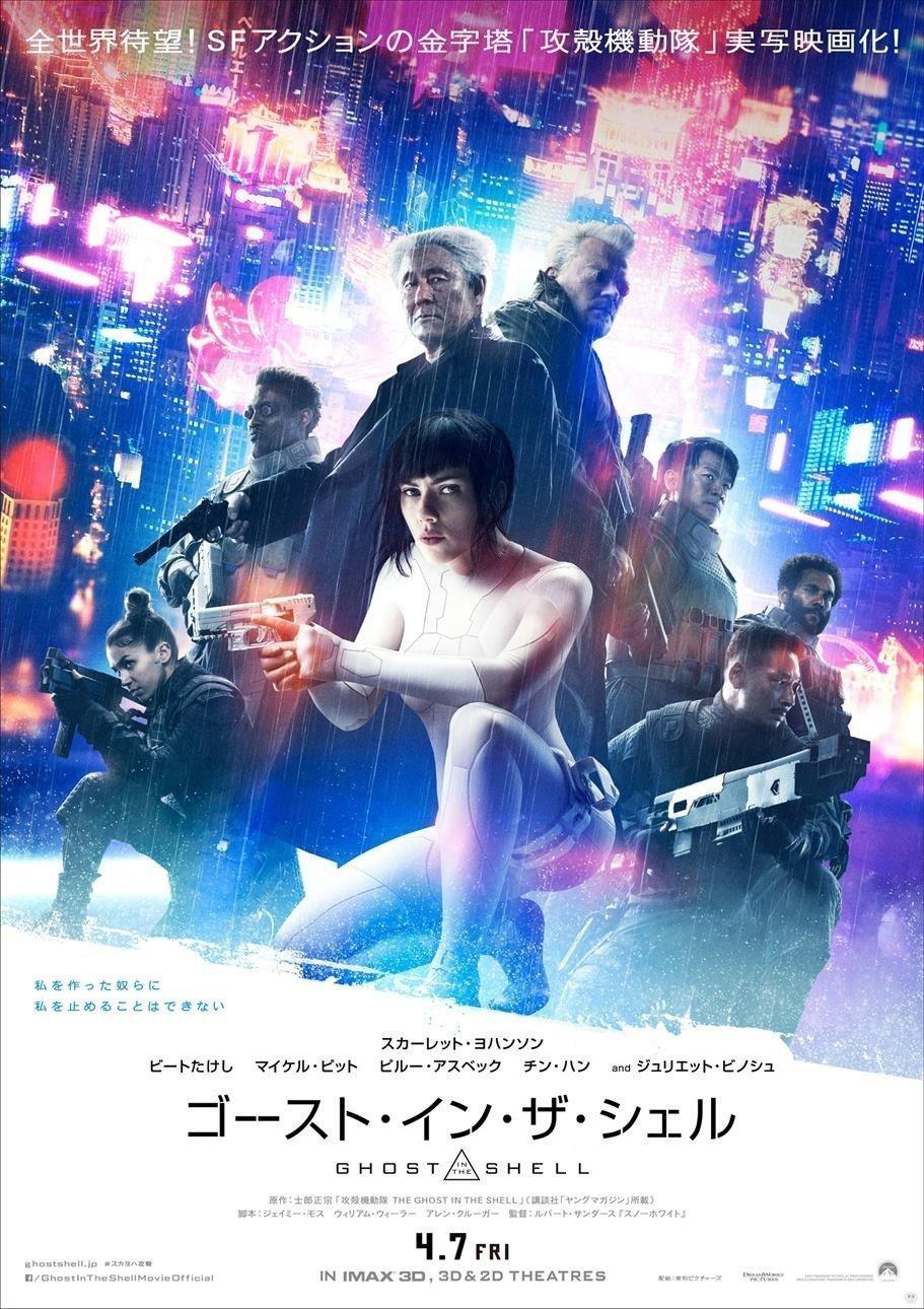 Poster asiatique du film Ghost in the Shell avec Scarlett Johansson et l'équipe