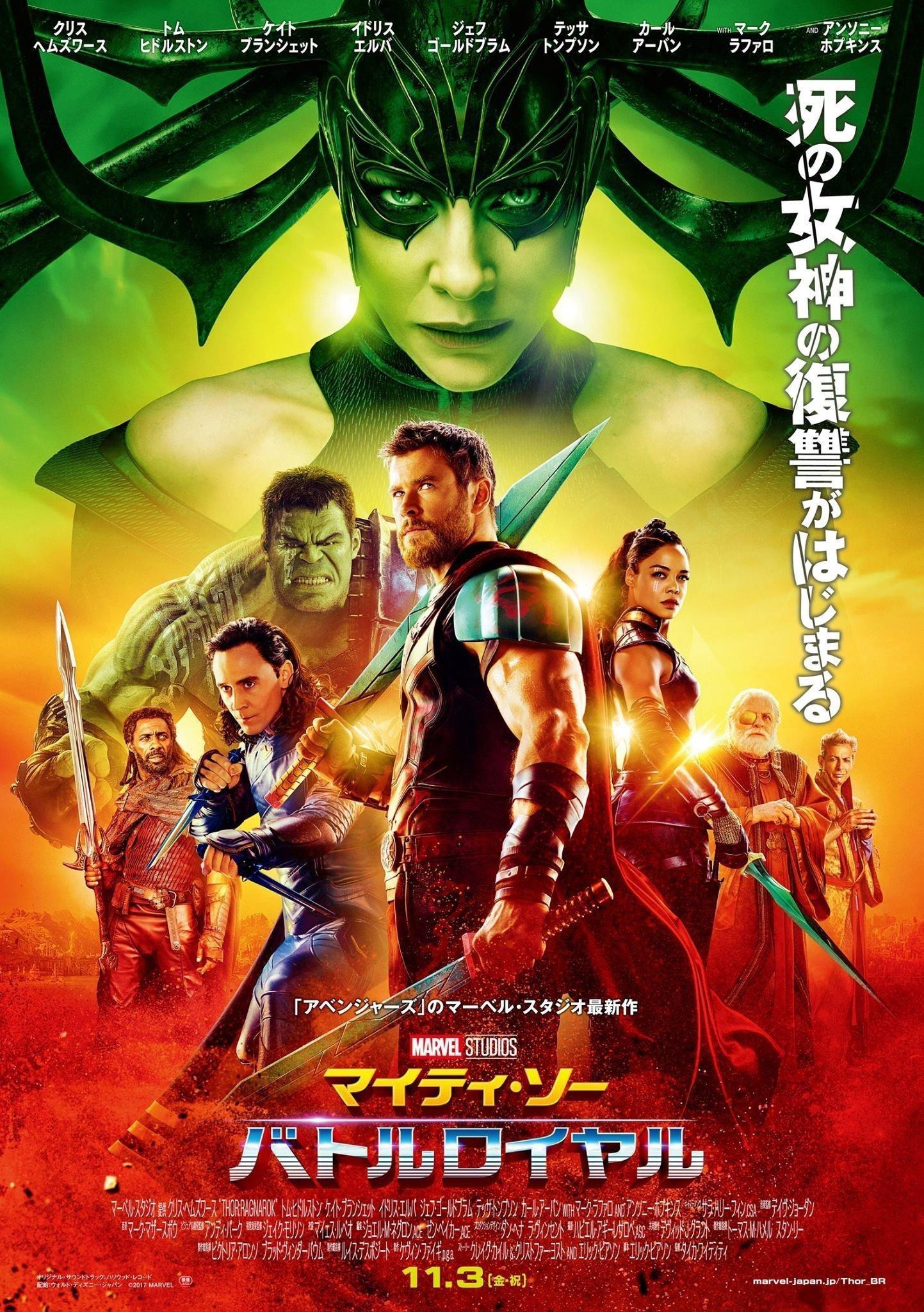 Poster japonais du film Thor: Ragnarok