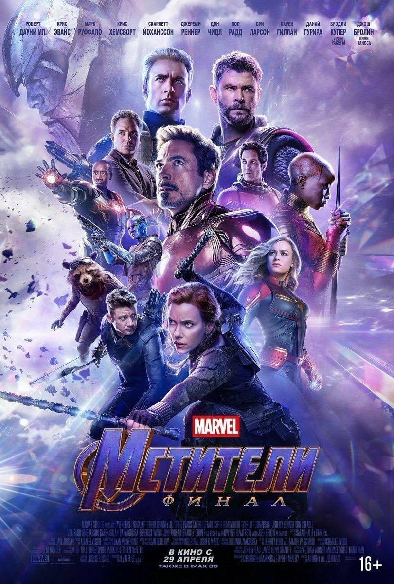 Poster : Avengers: Endgame (Russie)