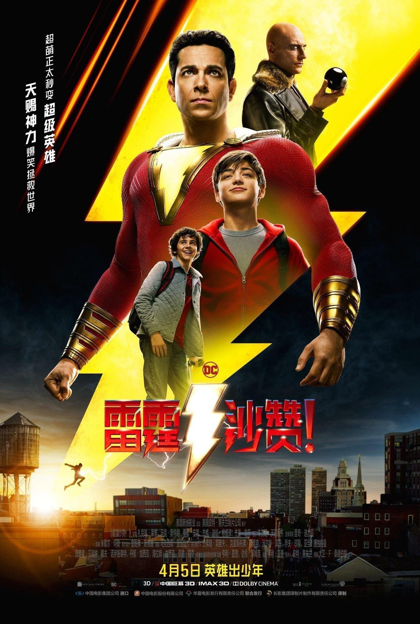 Poster asiatique du film Shazam! réalisé par David F. Sandberg avec Zachary Levi